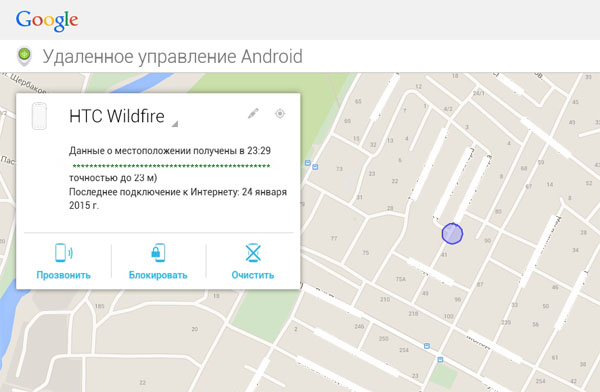 удаленное управление android 2 копия