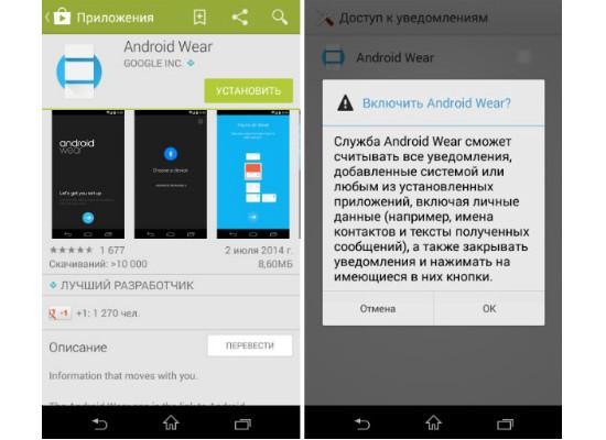 Этапы подключения часов android wear