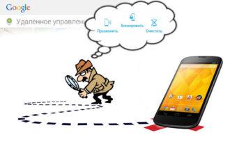 Как отыскать Android смартфон