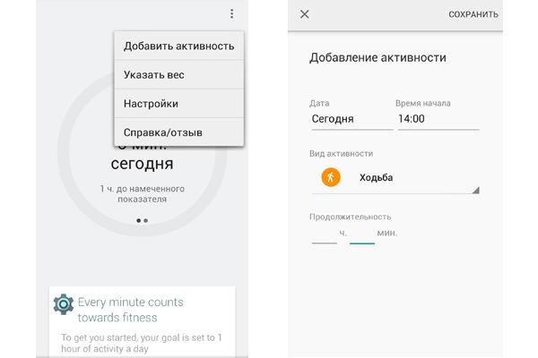 Скачать финтес-приложение гугл фит