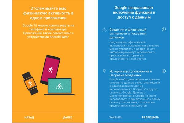 скачать на андроид Гугл фит