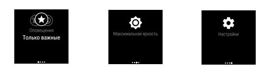 novye-rezhimy-na-android-wear