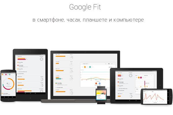 Гугл фит на устройствах