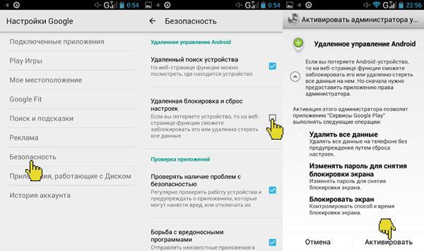vklyuchenie-dispetchera-ustrojstva-android