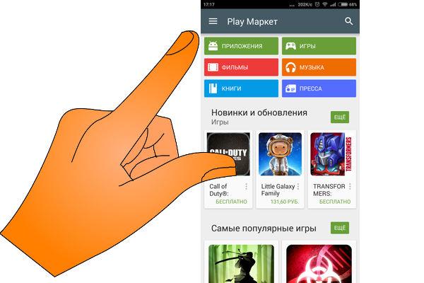 И приложение play установить google