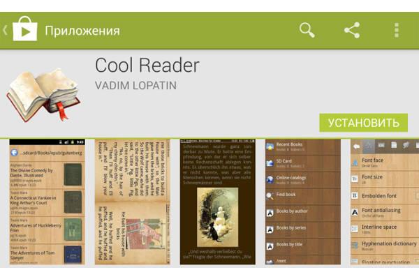 Cool Reader приложение для android