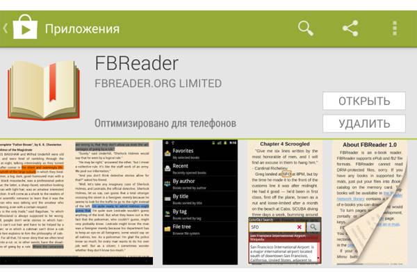 FBReader приложение для android