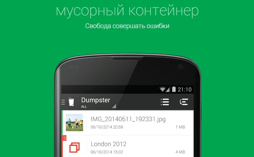 Android корзина