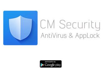 cm security на андроид