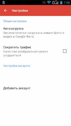oblachnoe-xranilishhe-google-plyus