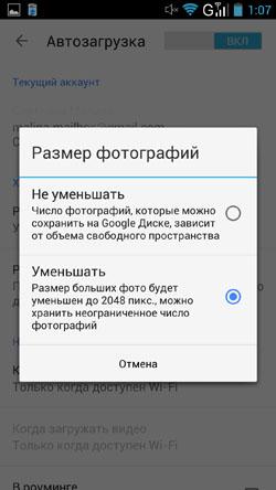 oblachnoe-xranilishhe-google-plyus-3