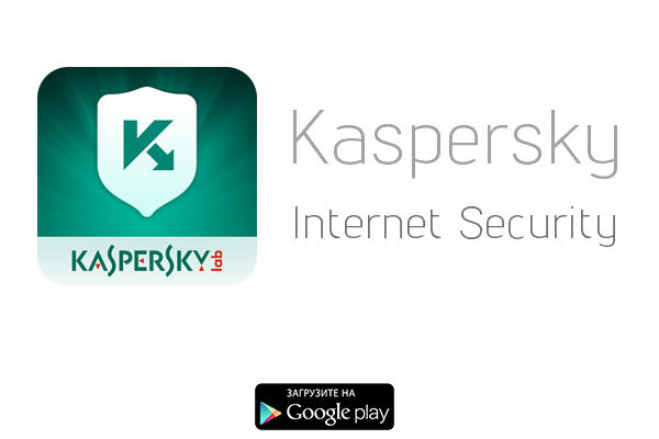 Kaspersky приложение для android