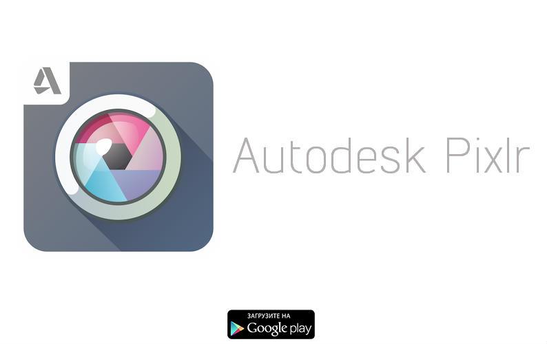 Фоторедактор Autodesk Pixlr для Android