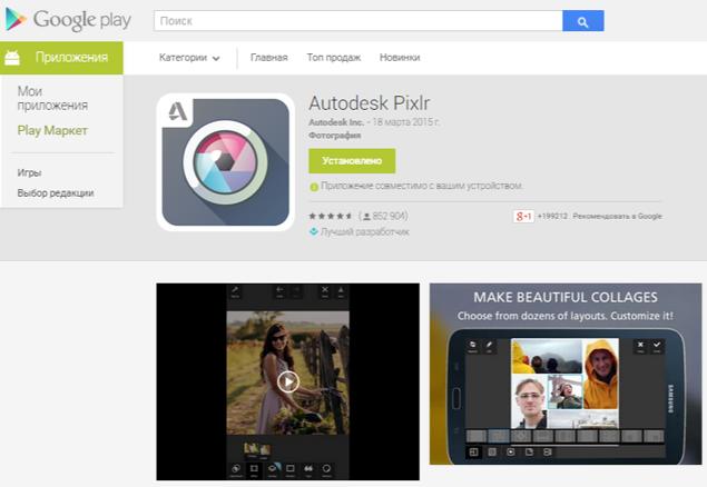 Autodesk Pixlr в Google Play