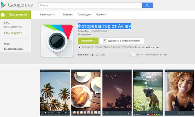 Фоторедактор от Aviary в Google Play