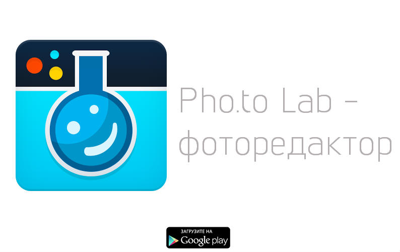 Pho.to Lab - фоторедактор для android устройств