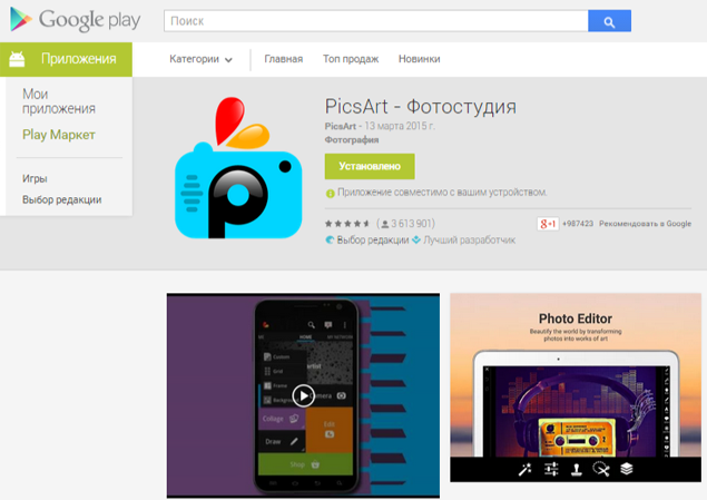 picsart-fotostudiya-v-google-play
