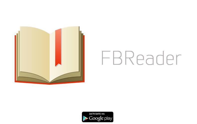 FBReader. Описание читалки для android