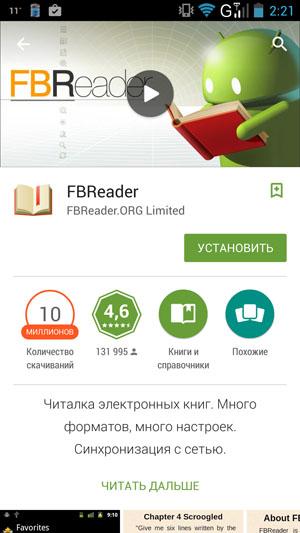 fbreader-chitalka-dlya-android-2