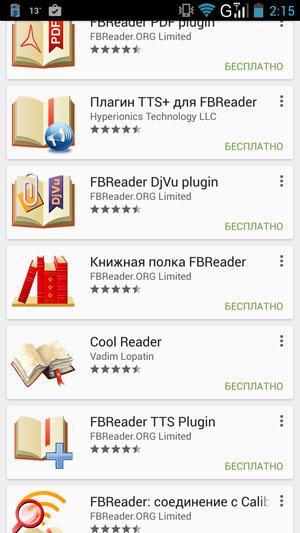 fbreader-chitalka-dlya-android-3