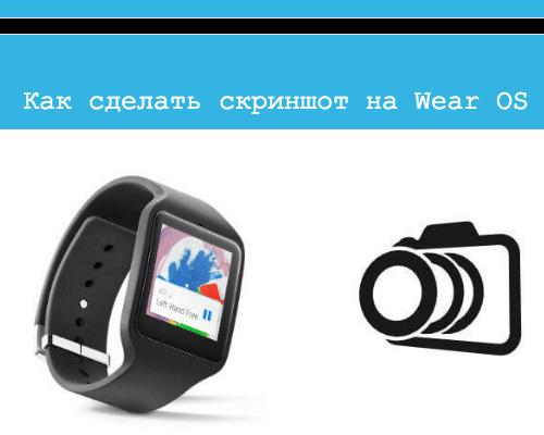 Как сделать скриншот на часах Android Wear OS