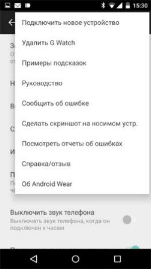 Инструкция о том как сделать скриншот на android wear