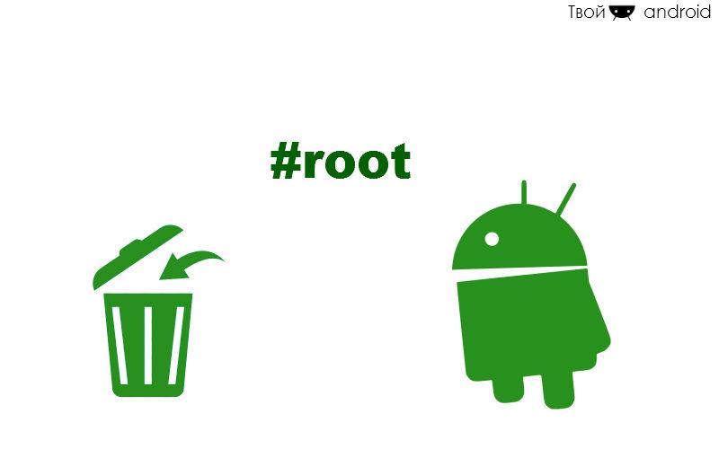 Как удалить root права с android