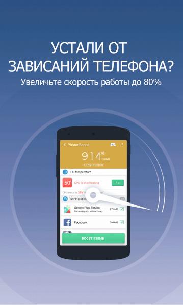 Клин Мастер для Андроид оптемизирует и ускоряет