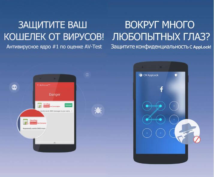 Клин Мастер для Андроид защищает от вирусов