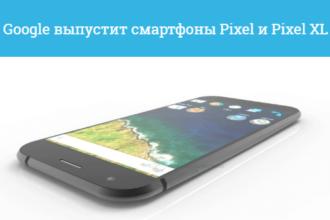 Cмартфоны Pixel и Pixel XL