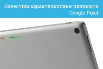 характеристики планшета Google Pixel