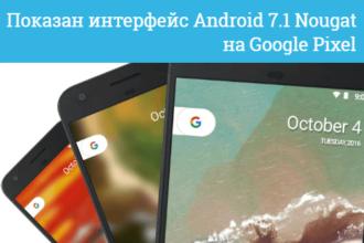 Интерфейс Показан интерфейс Android 7.1 Nougat на Google Pixel