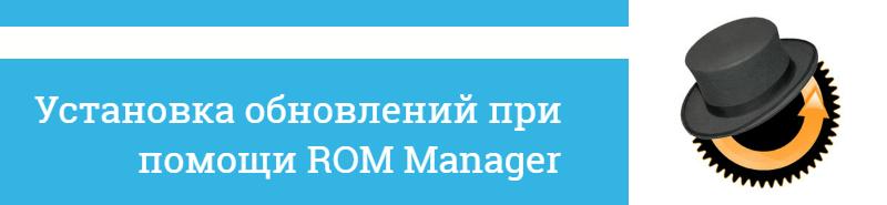 Прошивка Андроид rom manager