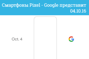 Презентация Google 4 октября