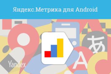 Яндекс метрика для андроид