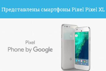 Представлны смартфоны Pixel и Pixel XL