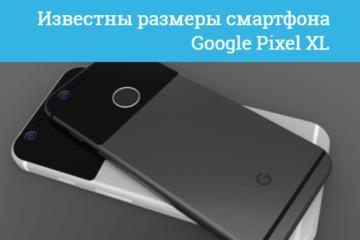 Размеры и 3D рендер Google Pixel XL