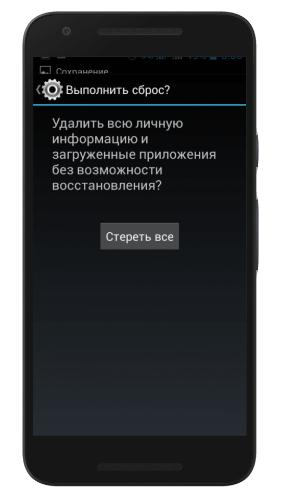 полный сброс андроид