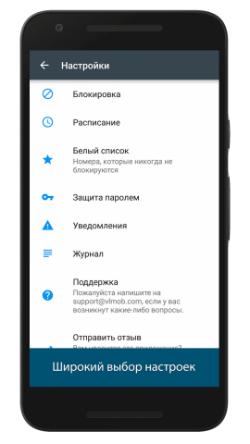 добавить в черный список на андроиде