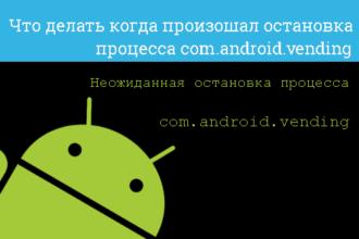 com android vending ошибка