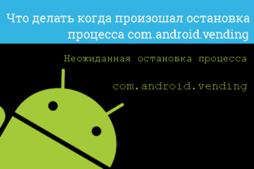 com android vending ошибка