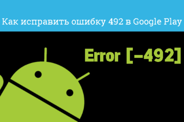 код ошибки 492