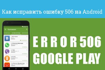 Ошибка 506