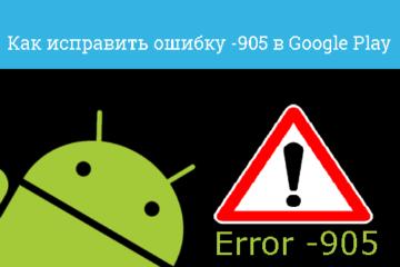 код ошибки 905