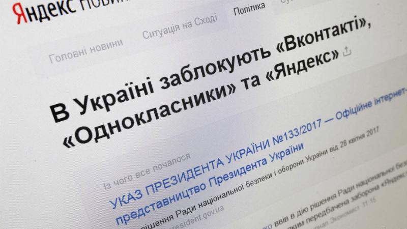как обойти блокировку вконтакте в украине