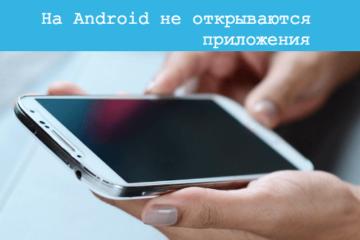 не открываются приложения на андроиде