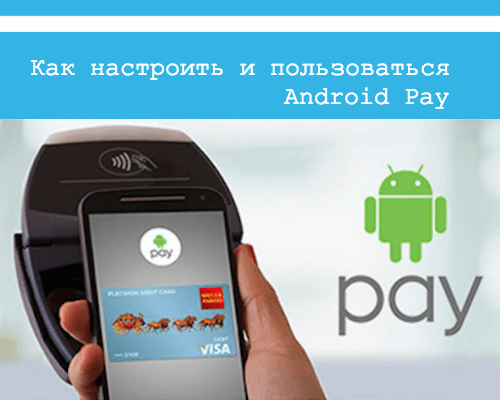 Описание android pay