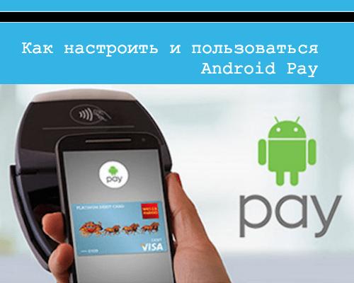 Подключение android pay