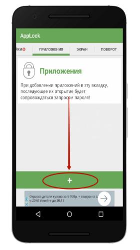 доступ по паролю в приложение android