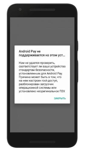 android pay не поддерживается